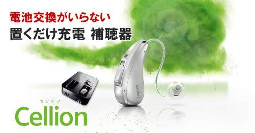 cellion-ABtest_768-400-507x264.jpg