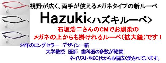 Hazuki_1.jpg