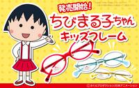 key_chibimaruko.jpgのサムネール画像