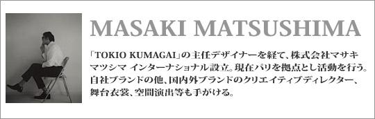 masaki_matsusima.jpg