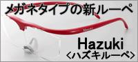 side_Hazuki.jpg
