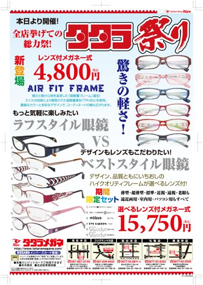 タタラメガネ0619表のコピー.jpg