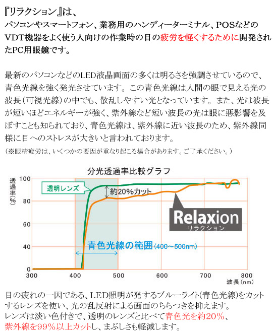 relaxion2.jpg