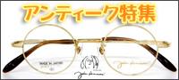 クラッシック、アンティーク、ビンテージ、丸型、丸い眼鏡特集